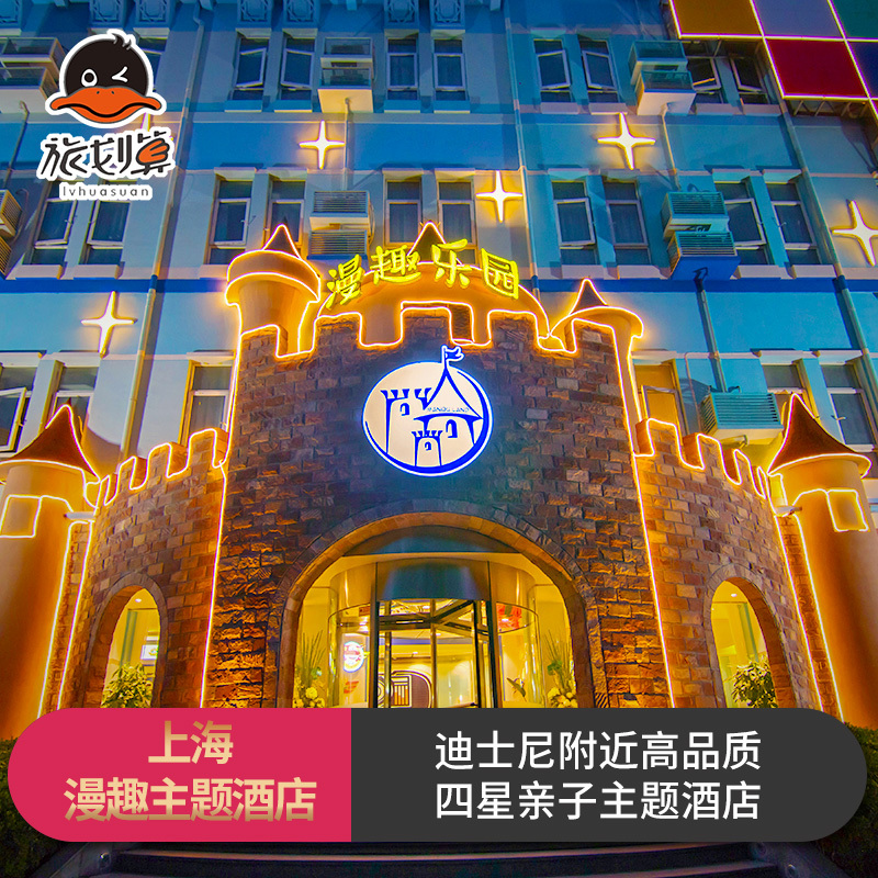 上海漫趣乐园酒店亲子酒店2天1晚上海迪士尼乐园1日门票套票+接送