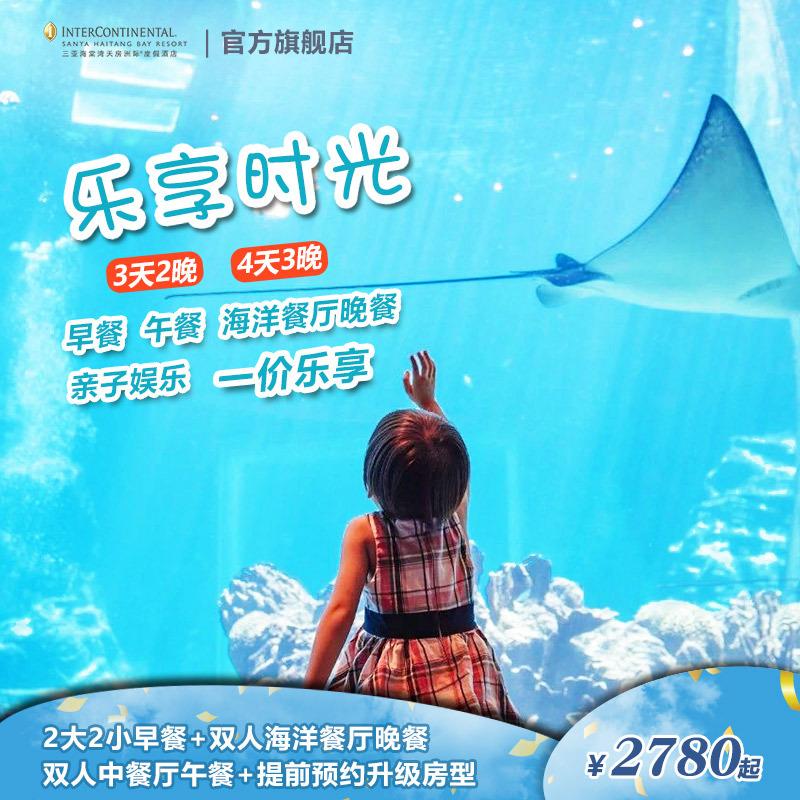 官店 三亚海棠湾天房洲际酒店2-3晚乐享套餐 早午餐海洋餐厅晚餐