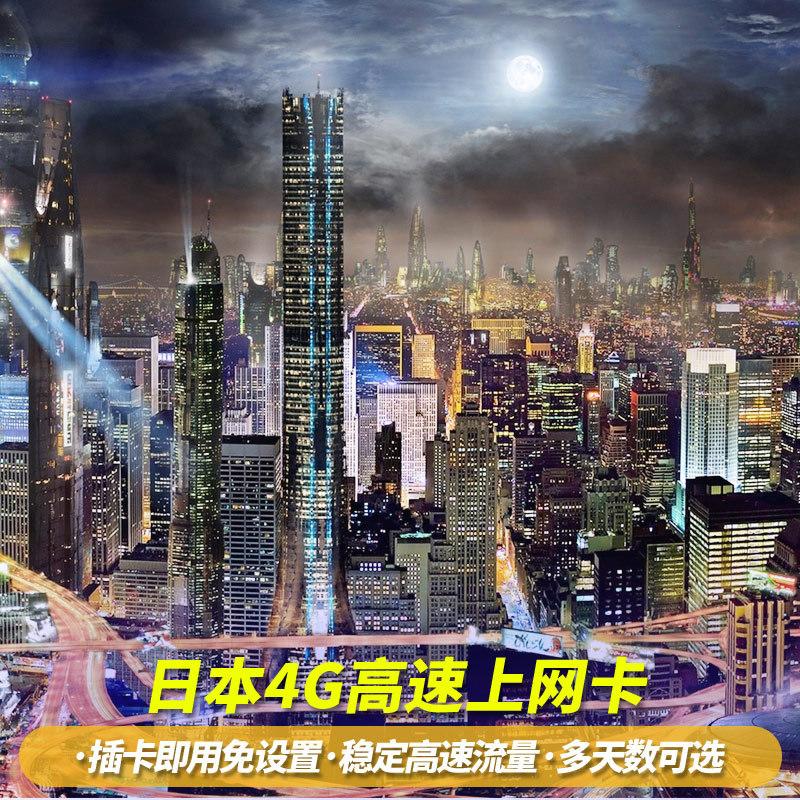 日本电话卡4G手机上网卡大流量3G无限流量冲绳东京大阪旅游5-10天