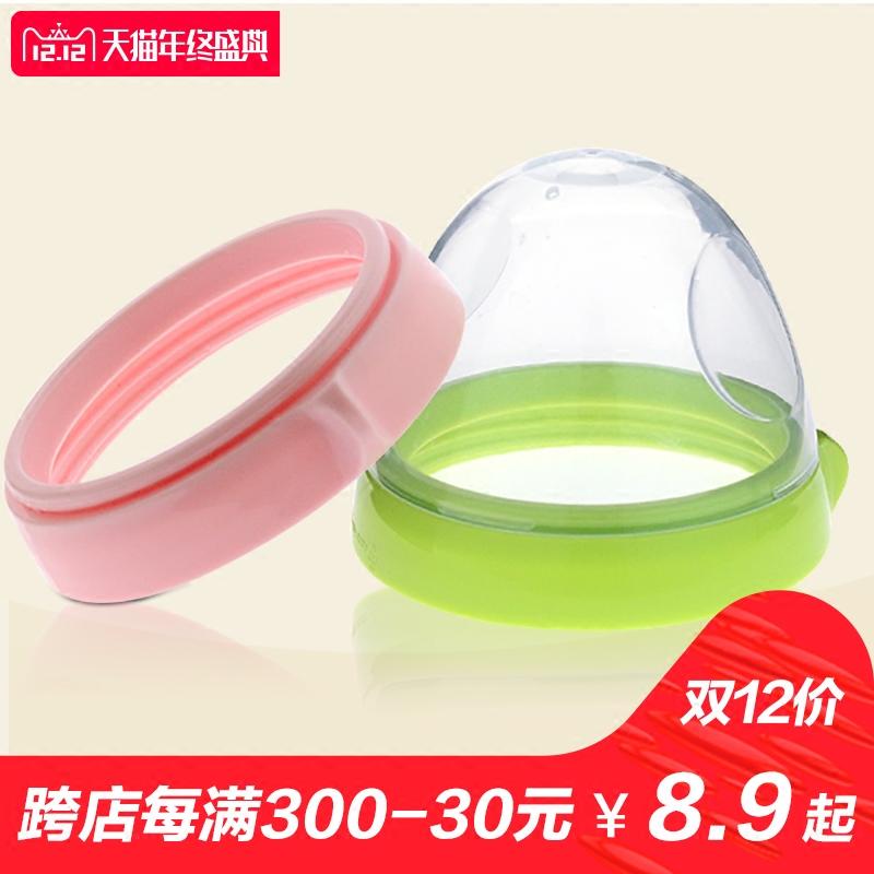 童之缘可么多么奶瓶盖子中间环comotomo奶瓶配件可么可多奶瓶盖帽