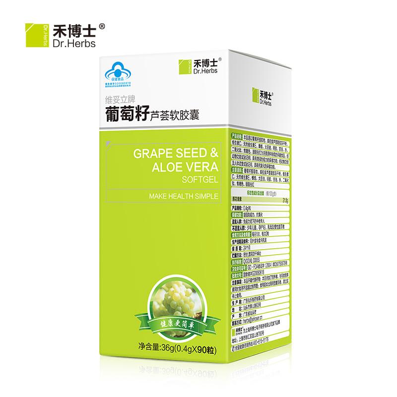 Dr.Herbs/禾博士 维妥立牌葡萄籽芦荟软胶囊 0.4g/粒*90粒抗氧化