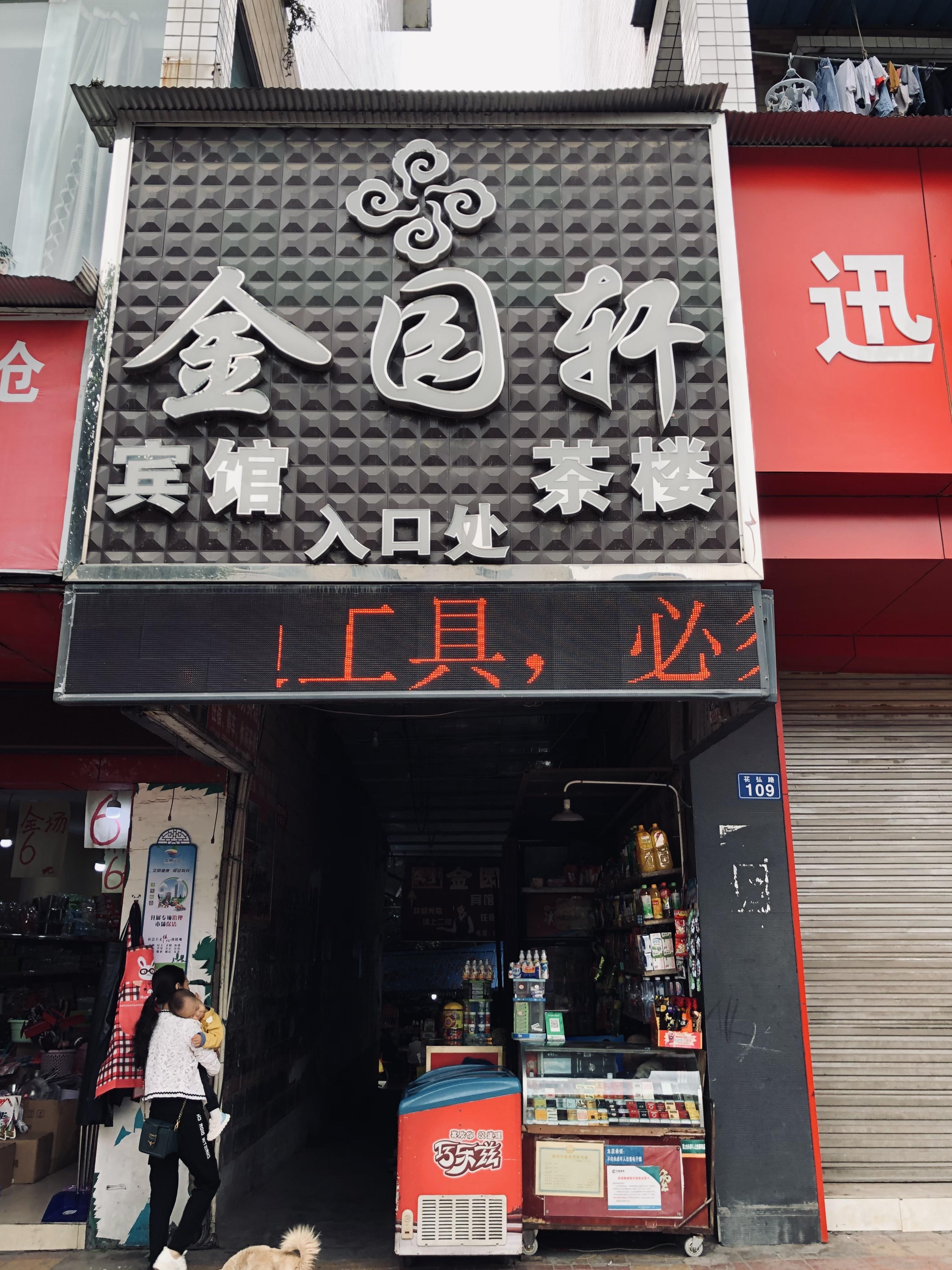 内江资中金园轩商务宾馆数码大床房
