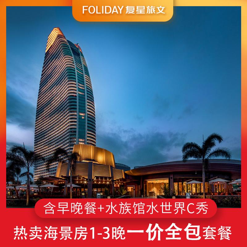 【明星爆款】三亚亚特兰蒂斯酒店1-3晚自助餐水世界水族馆套餐