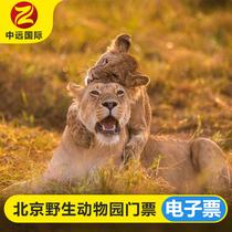 南京總統府景區門票南京總統府門票電子票張1限訂當天可訂J