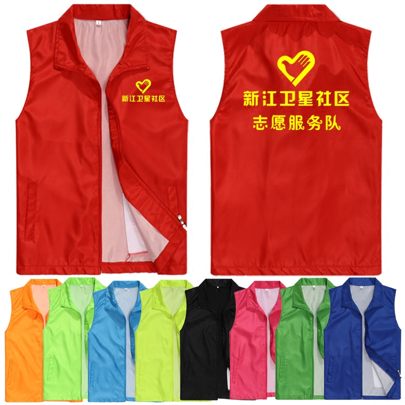 定制马甲印logo超市促销工作服复合马夹志愿者义工服背心广告衫