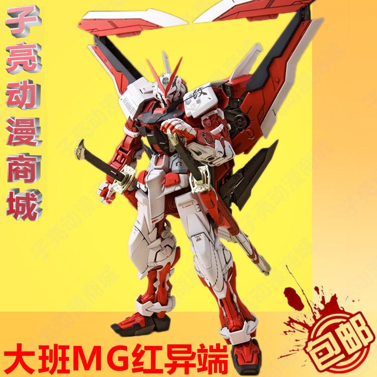 现货包邮 大班 mg1100红异端 改红色异端迷惘 高达模型拼装敢达