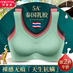 泰国乳胶内衣女运动无痕无钢圈小胸聚拢美背背心胸罩文胸夏季薄款