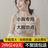 内衣女小胸聚拢调整型无钢圈收副乳防下垂加厚平胸专用文胸罩套装