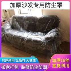 加厚沙发塑料罩家具防尘罩搬家装修防尘膜防潮防尘袋塑料袋沙发套