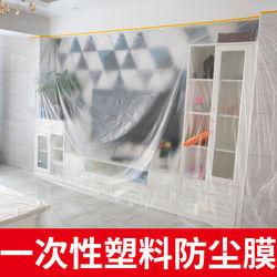欧皇一次性防尘膜防水防尘布家具沙发遮灰盖布防灰尘塑料床防尘罩