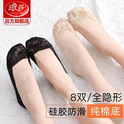 浪莎船袜女夏季薄款浅口全隐形袜春秋纯棉底短袜子硅胶防滑蕾丝袜