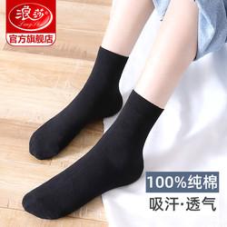 浪莎袜子女士中筒袜黑色棉袜春秋薄款纯棉长筒袜夏季短袜全棉女袜