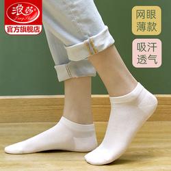 浪莎袜子女士春秋薄款纯棉船袜隐形浅口防滑短袜夏季低帮白色女袜
