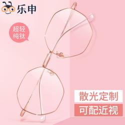 网上配散光近视眼镜框女超轻纯钛防蓝光可配有度数镜片眼睛框架男