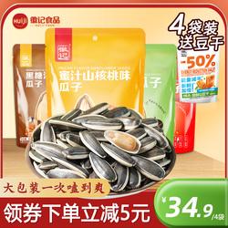 徽记山核桃味瓜子500g*2袋装炒货原味黑糖五香味葵花籽仁零食批发