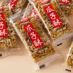 【香酥可口】瓜子酥瓜子仁糖饼办公网红休闲零食独立包装整箱