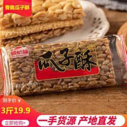 瓜子酥小包装整箱5斤花生糖饼芝麻散装葵花籽仁糖酥片吃货零食