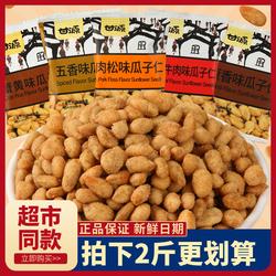 甘源瓜子仁蟹黄味小包装袋装葵花籽仁炒货肉松牛肉五香原味休闲