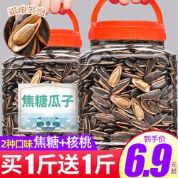 焦糖瓜子核桃味葵花籽坚果炒货8斤散装批发特产整箱休闲小零食