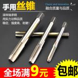 上海手动攻牙丝锥直槽公制手用丝攻螺纹钻头套装五金工具m3m4m6