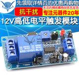 【TELESKY】12V高低电平触发延时开关延时继电器延时电路模块