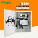 双电源自动转换开关配电箱220V家用市电停电发电机切换控制成套柜