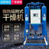微热变压吸附式干燥机 压缩空气再生吸附干燥机 空压机除水吸干机