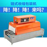 鑫凯驰BS-300*150链式热收缩机包装机 塑料薄膜热收缩膜机塑封机