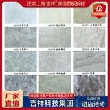 吉塑4mm上海吉祥石纹铝塑板板材定制广告门头招牌干挂内外墙幕墙