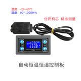 温度湿度控制器模块 湿控开关 加湿除湿恒温恒湿传感器 高精度0.1