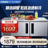 星星冷藏工作台保鲜冷冻厨房商用冰箱奶茶店操作台平冷工作台冰柜
