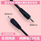 蓝牙耳机小圆孔充电线蓝牙音响小圆头USB电源线DC2.0/2.5小孔小口