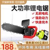 锂电充电电链锯单手锯家用小型户外伐木电链锯电动无线砍树伐木锯