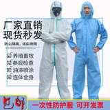 防护服一次性连体全身带帽养殖猪场喷漆防水防飞沫疫服隔离衣透气