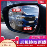 适用于缤瑞缤越嘉际汽车后视镜防雨贴膜汽车反光倒车镜防雨防雾膜