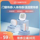 海曼智能家居 门窗传感器 人体移动传感器 温湿度传感器家庭套装