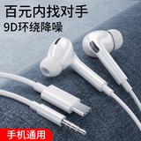 适用苹果Type-c华为p40小米11vivo9oppo专用耳机原装正品入耳式耳塞手机有线降噪原装正品高音质隔音久戴不痛