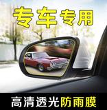 适用吉利缤越博越远景汽车后视镜防雨膜防水贴膜反光镜防雾神器