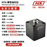 牌油压转角缸薄型油压缸方形液压缸HTB-SD32-1234567890N/W