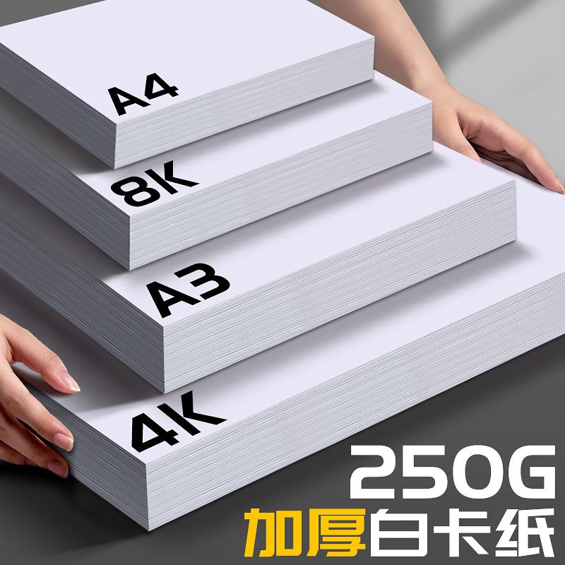a3白卡纸白色卡纸a4荷兰白卡4k美术绘画专用名片贺卡8k硬卡纸硬马克笔画画4开8开手工厚白纸手抄报300g克画纸