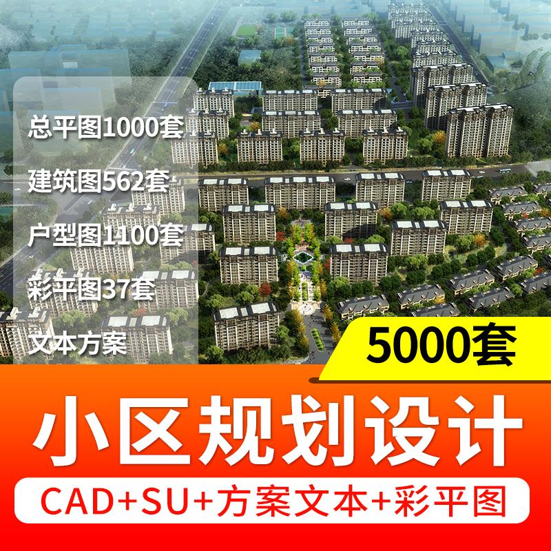 住宅居住小区规划设计方案总平面图cad施工su模型psd文本景观建筑