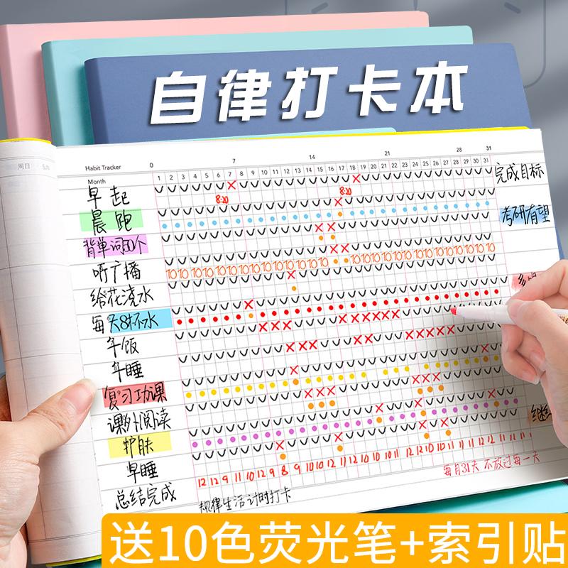 自律打卡本任务计划本习惯养成时间管理月周规划每日小学生日程思维导图本子表2021年日历考研初中学习笔记本