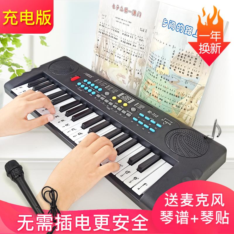 儿童电子琴初学1-3-6岁男女孩入门充电小钢琴 婴幼儿宝宝益智玩具