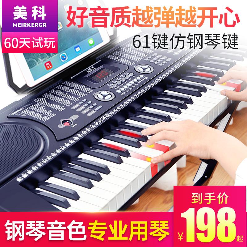 美科电子琴成年人儿童初学者61键多功能幼师专用专业智能教学琴88