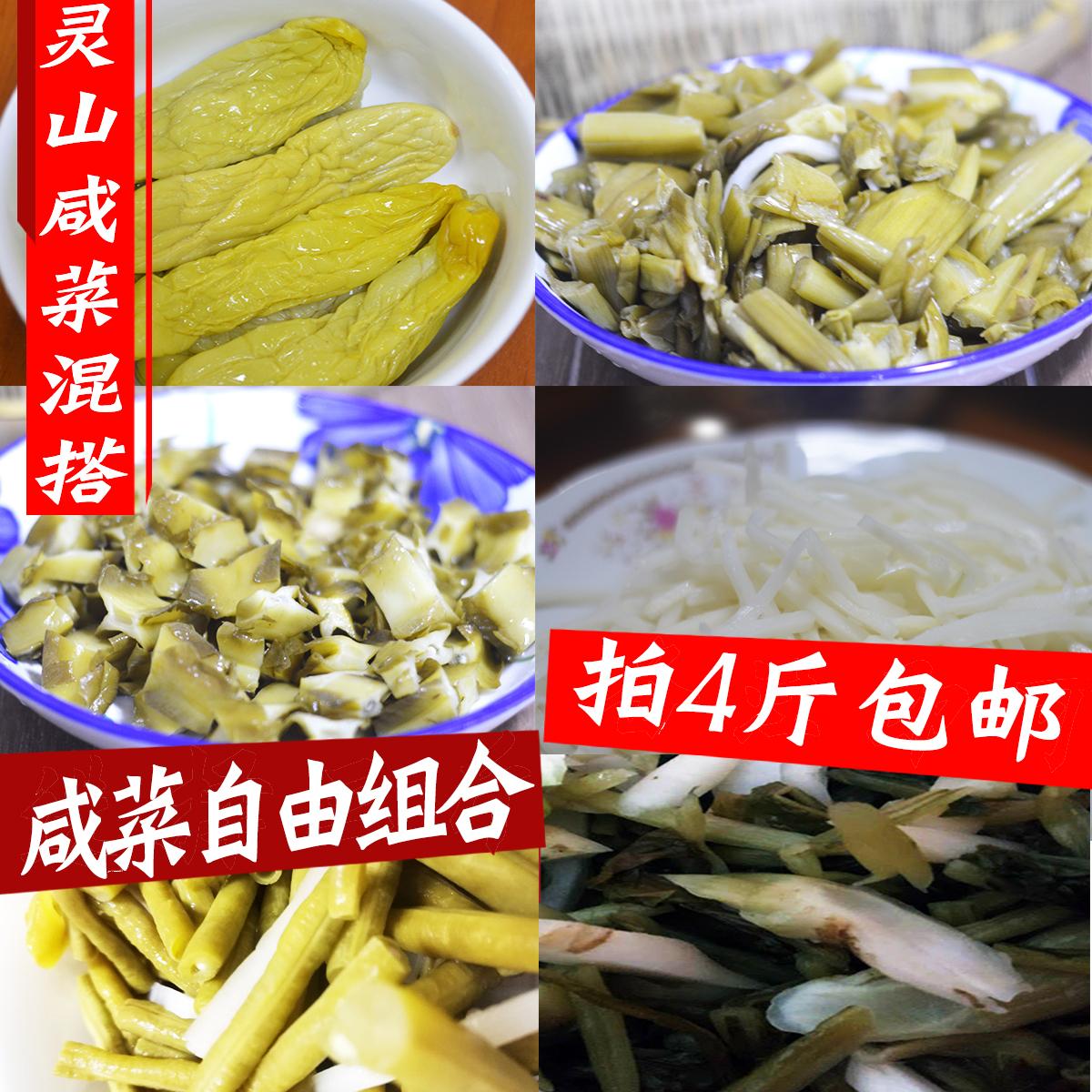 咸菜混搭 广西灵山瓜皮芋蒙豆角柠檬橄榄角酸笋六足豆 满4斤包邮