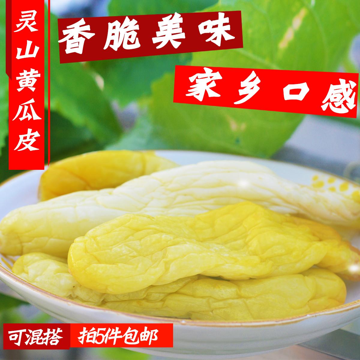 广西灵山特产腌制黄瓜皮1斤酸咸菜粥泡菜下饭农家代包邮浦北钦州