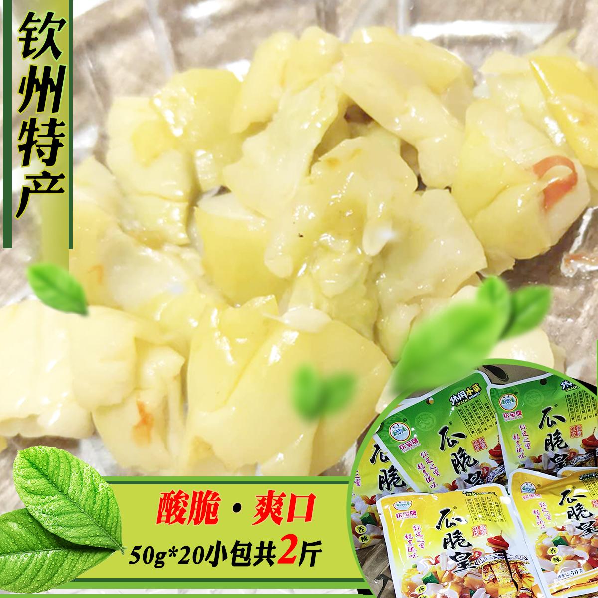 广西钦州黄瓜皮钦宝瓜脆皇脆皮灵山博白酸辣咸菜自制农家特价包邮
