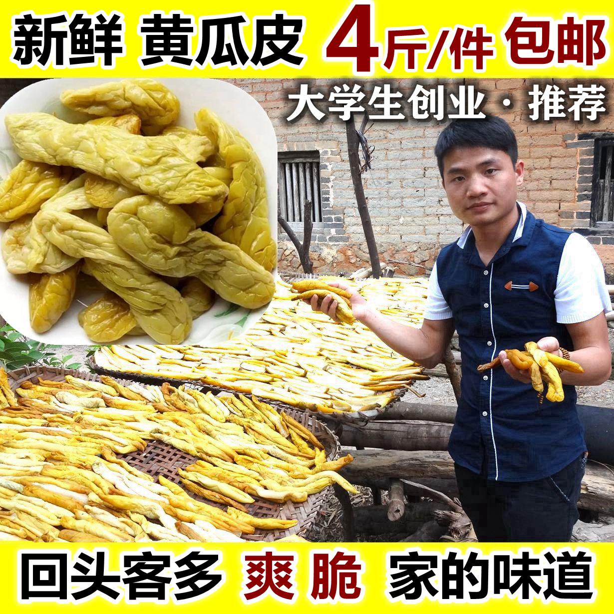 正宗黄瓜皮4斤 咸脆辣酸瓜皮干片广西特产钦州灵山农家自制腌博白
