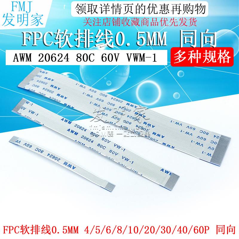 FFC/FPC软排线4/8/10/12/16/20/24/30/34/40/50P 0.5mm间距 同向