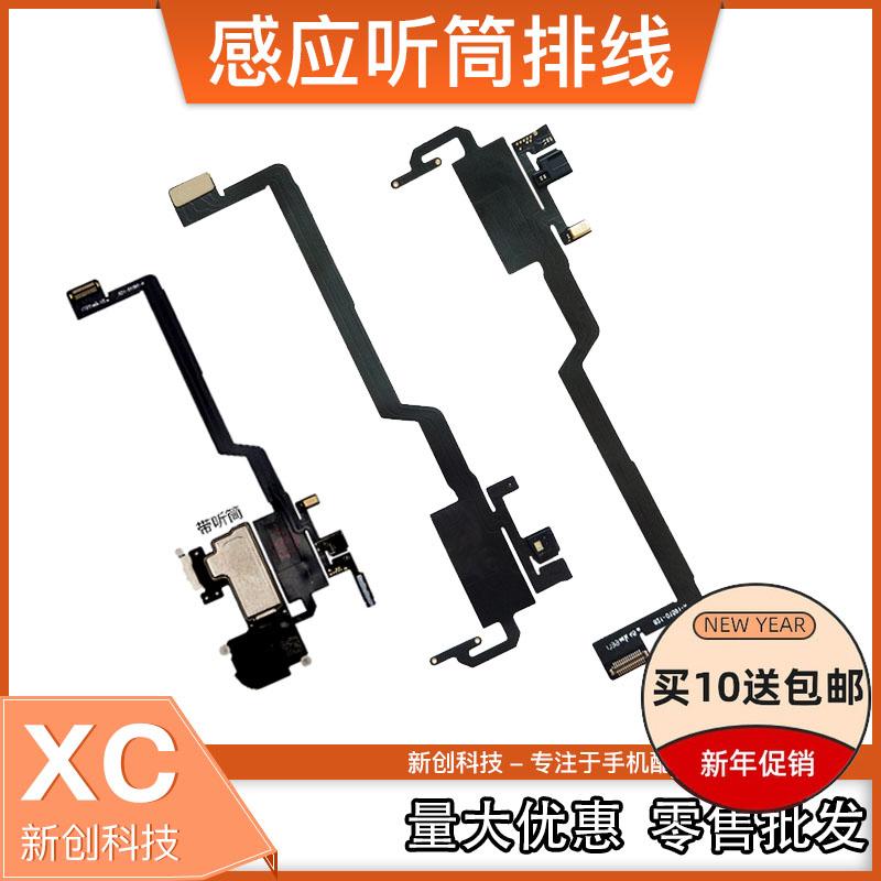 鲁斑X听筒12原彩感光XR XSM XS 11Pro max搬面容感应泛光排线空排